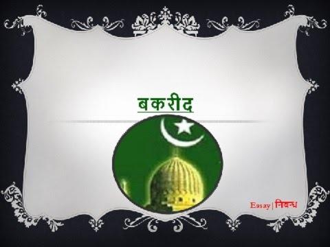 Hindi Essay on Id-ul-Zuha | Bakrid | बकरीद पर निबंध