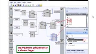 Вебинар ОВЕН. Системы локальной автоматизации на базе программируемых реле ОВЕН ПР110
