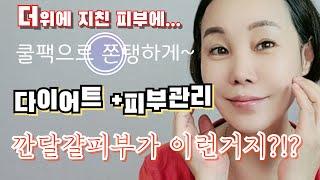 기미잡티 지우고 쫀탱한피부 만들기~세상쉬운 관리법!!
