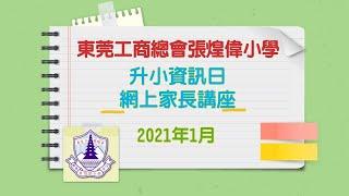 Publication Date: 2021-01-23 | Video Title: 東莞工商總會張煌偉小學 - 2020-21年度升小資訊日網上