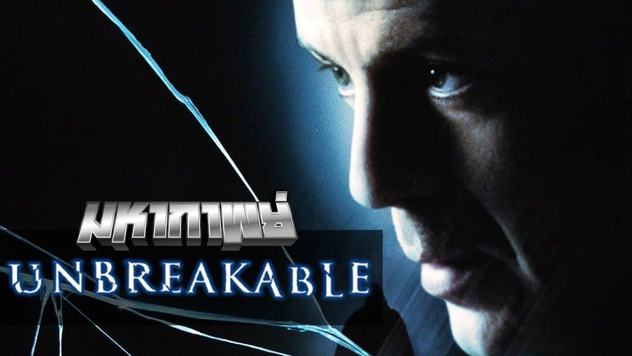 มหากาพย์ Unbreakable ฮีโร่ที่โคตรดาร์ก