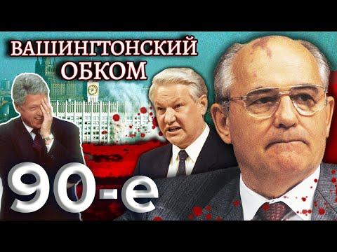 Как Ельцин пришел