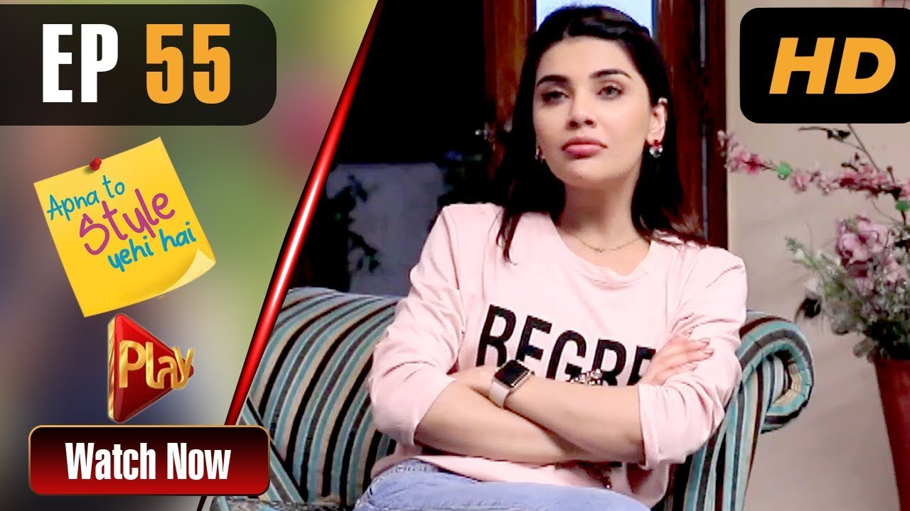 Apna To Style Yehi Hai - Episode 55 Play Tv May 4