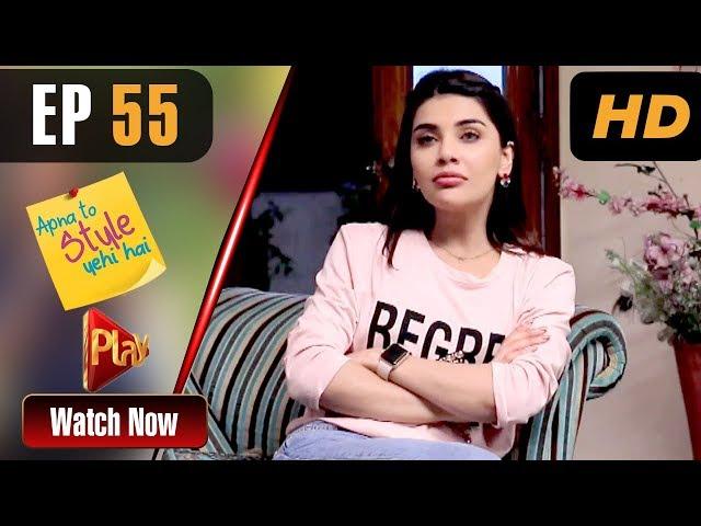 Apna To Style Yehi Hai - Episode 55 | Play Tv Dramas | Sonia Rao, Saba Zaman | Pakistani Drama