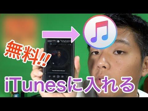 最新版!本物Music FMをiPhone Xにダウンロード、 …