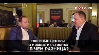 Смотреть видео Тренды маркетинга коммерческой недвижимости в Москве и регионах. В чем разница? онлайн