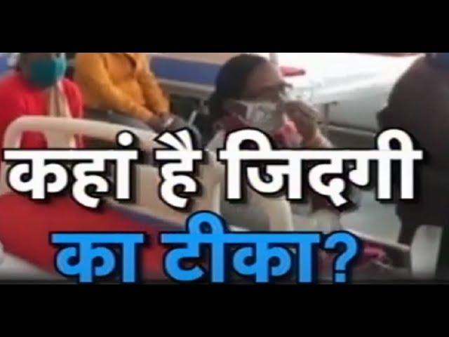 कहां है जिंदगी का टीका ? || Special Report || Knews