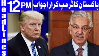 Pakistan Said No More To America - Headlines 12 PM - 3 January 2018 - Dunya News