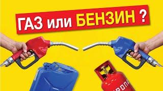 Газ чи бензин? Ставимо газове обладнання на авто?? Газ на авто – плюси і мінуси.
