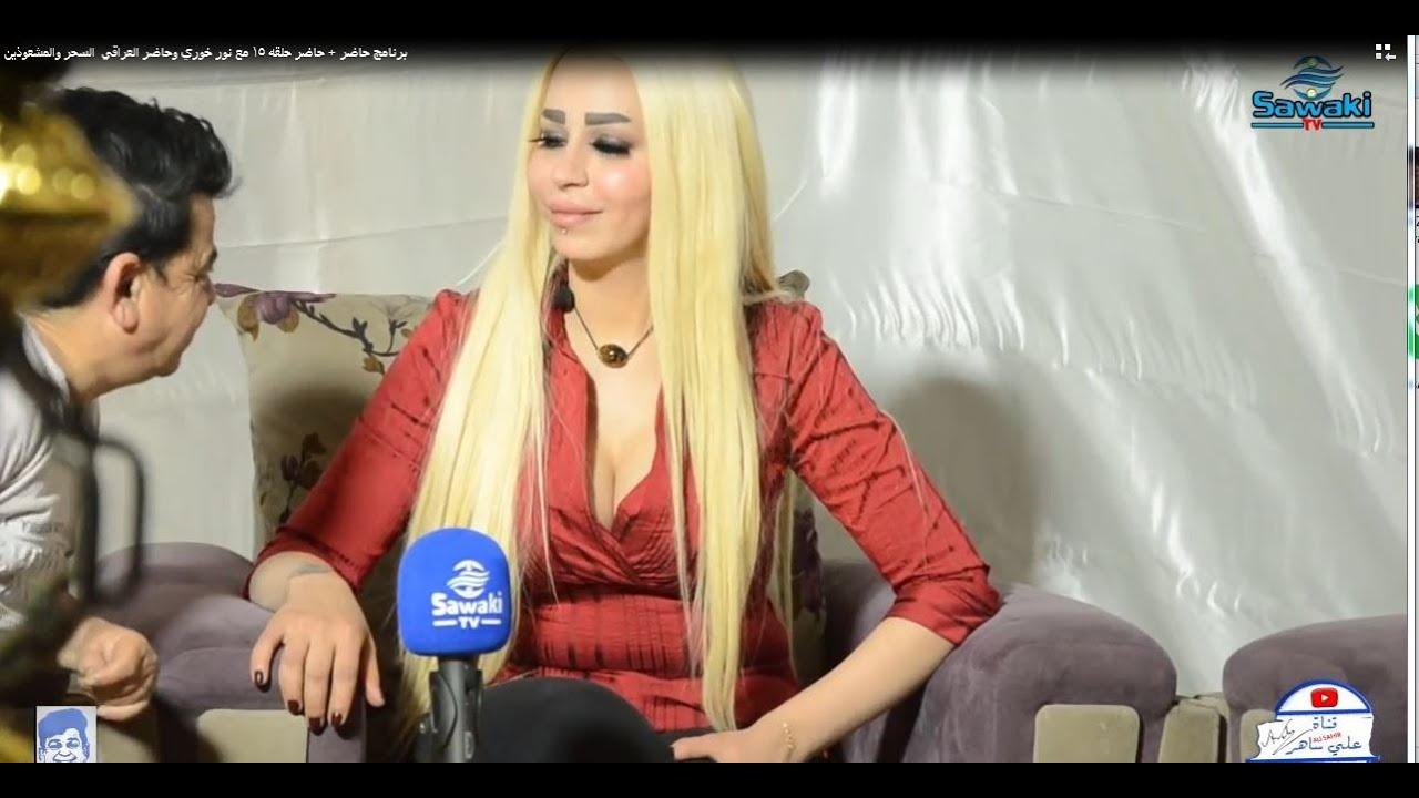 حاضر العراقي تحشيش خرافي نور خوري ( يريد يصير سحار ) بنت الجيران 15