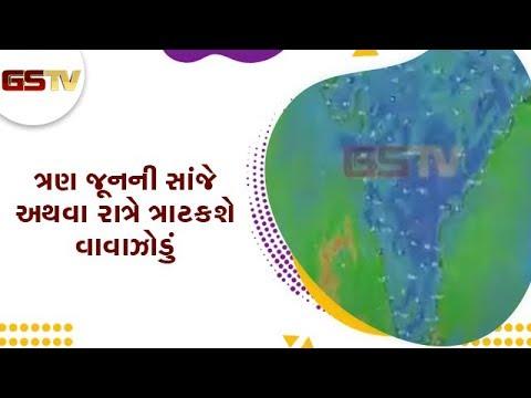ત્રણ જૂનની સાંજે અથવા રાત્રે ત્રાટકશે વાવાઝોડું   Gstv Gujarati News