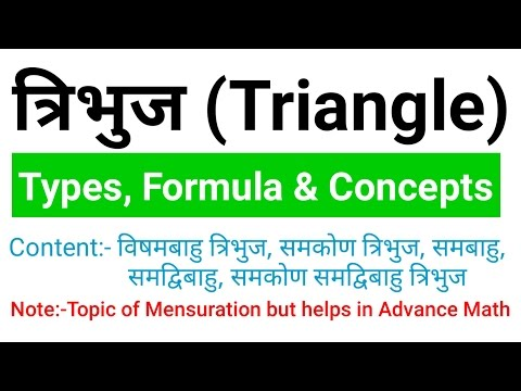 Triangle - Mensuration Math | Useful for Advance Mathematics | (त्रिभुज) Math concept ssc, ibps