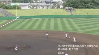 第70回春季関東地区高等学校野球大会 決勝  1回