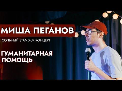 Миша Пеганов: Стендап концерт «Гуманитарная помощь»
