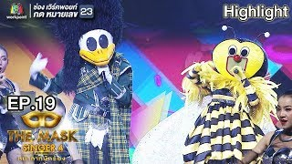 Too Much So Much Very Much - หน้ากากเป็ดน้อย ft. หน้ากากผึ้ง   THE MASK SINGER 4
