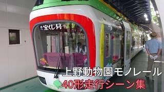 上野動物園モノレール40形走行シーン集