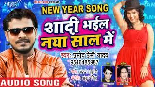 2019 Pramod Premi ka new Bhojpuri song Happy New Year ka