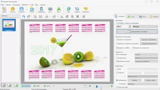 Дизайн Календарей 10 - обзорный видеоурок