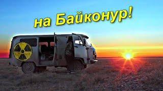 ✅Штурм КОСМОДРОМА Байконур 🚀 Прорвались на УАЗике к ракетным стартовым столам 😱