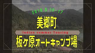 美郷町板ヶ原オートキャンプ場 thumbnail