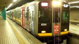 阪神電鉄9000系の9203Fです。 2012年1月21日より「平清盛ラッピングトレ...