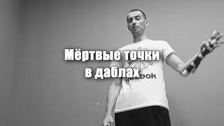 Нунчаку Фристайл Обучение- мёртвые точки в даблах