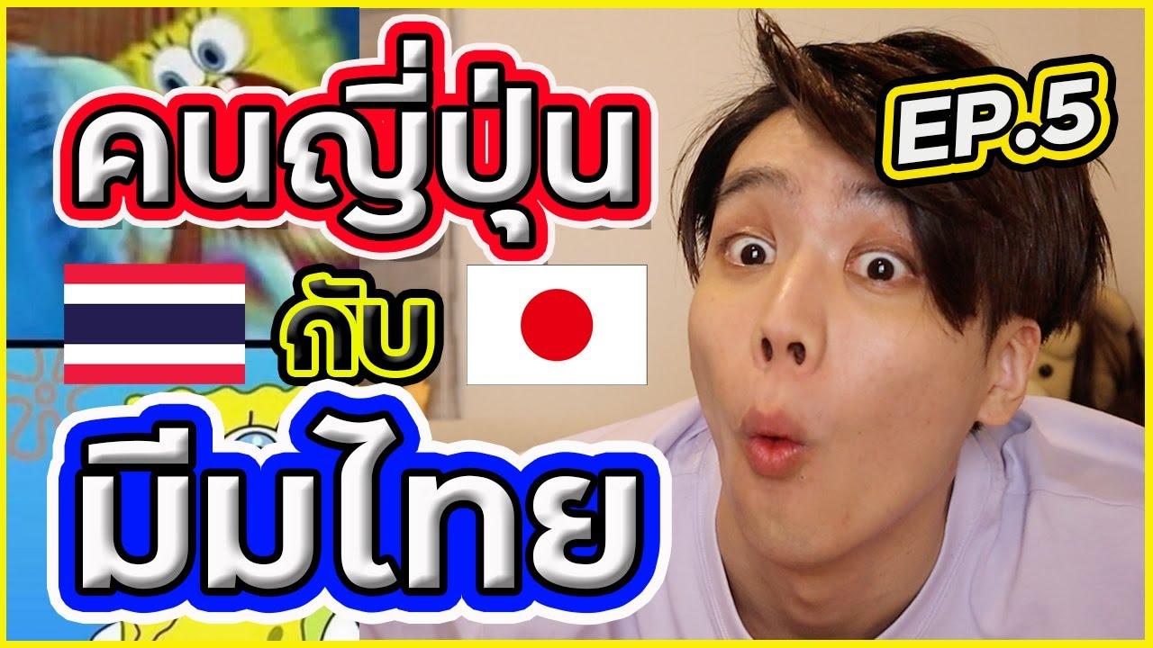 คนญี่ปุ่นเข้าใจมีมไทยแค่ไหน!?EP.5 !!!!!   RyotaMoisture〜タイの生活〜