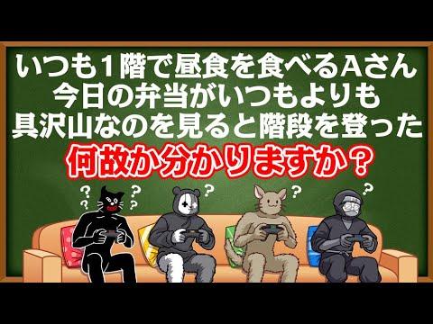 【4人】スッキリ度が超高い この問題あなたは分かりますか?