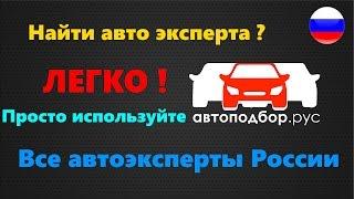 Онлайн сервис - Автоподбор.рус - поиск автоэксперта по всей России