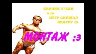 КАРЛИК-У*БАН или НЕГР СКУШАЛ ВИАГРУ :D