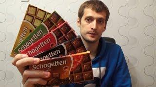 Обзор 5 видов шоколада schogetten Карамель. Фундук. Клубника. Грильяж. Какао