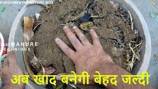 Cover images इस तरीके से आप आधे समय में तैयार कर  सकते है खाद Compost will be ready very fast