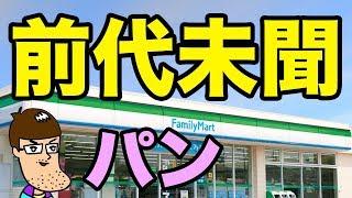 【ファミマ】前代未聞の謎すぎるパン食べてみた!!
