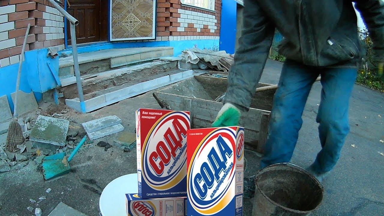 Сода и бетон заказать готовый бетон