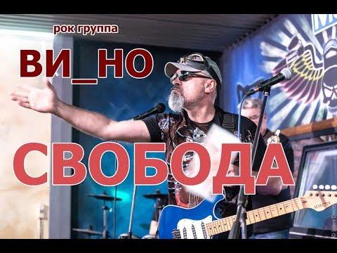 Рок группа ВИ НО: Свобода. (Ты хочешь стать байкером).Тем кто ищет и не сдается!