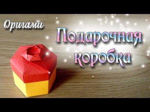 Шестиугольная подарочная коробка оригами Origami Gift Box скачать