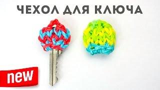 Как сплести чехольчик для ключа. Плетение из резинок Rainbow Loom. Урок 7