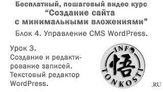 4.3 Создание и редактирование записей. Редактирование текста в WordPress.
