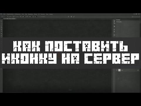 Как поставить иконку (картинку) на сервер Minecraft