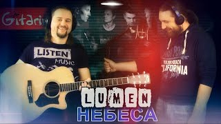 Небеса - LUMEN / Как играть на гитаре (2 партии)? Аккорды, табы - Гитарин