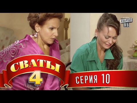 Сваты 4 (4-й сезон, 10-я серия) - Ruslar.Biz