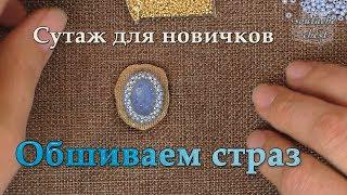 Как обшить страз бисером // How to sheathe rhinestones beads