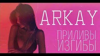 ARKAY - Изгибы Приливы | 2018 Премьера