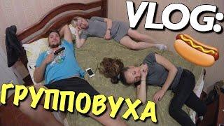 VLOG: ГРУППОВУХА / Андрей Мартыненко