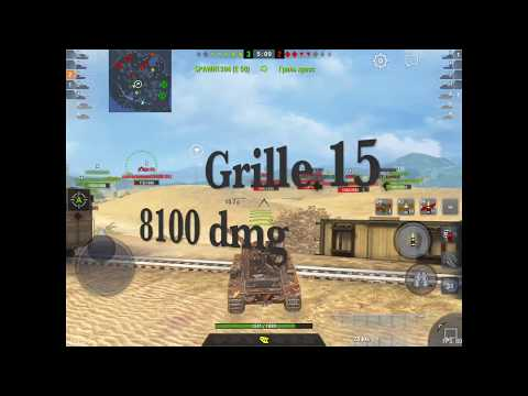 GRILLE 15 - Урон 8100dmg (+ бой слив на мастера)   WOT BLITZ