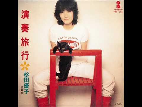 杉田優子「演奏旅行」[1978]