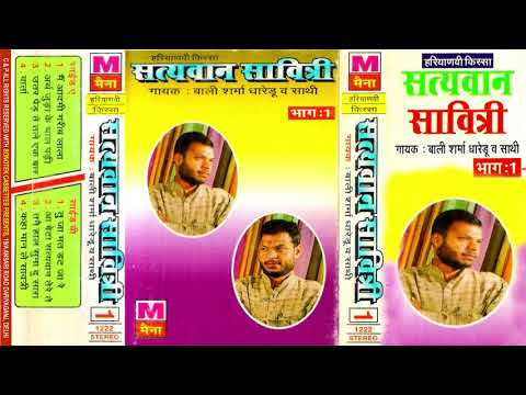 किस्सा सत्यवान सावित्री    Bali Sharma    Kissa Satyawan Savitri    Haryanvi Kissa    Maina Audio