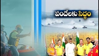 AP Govt Encouraging Water Sports in State | CM Chandrababu