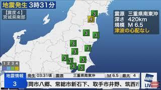 三重県南東沖 異常震域地震