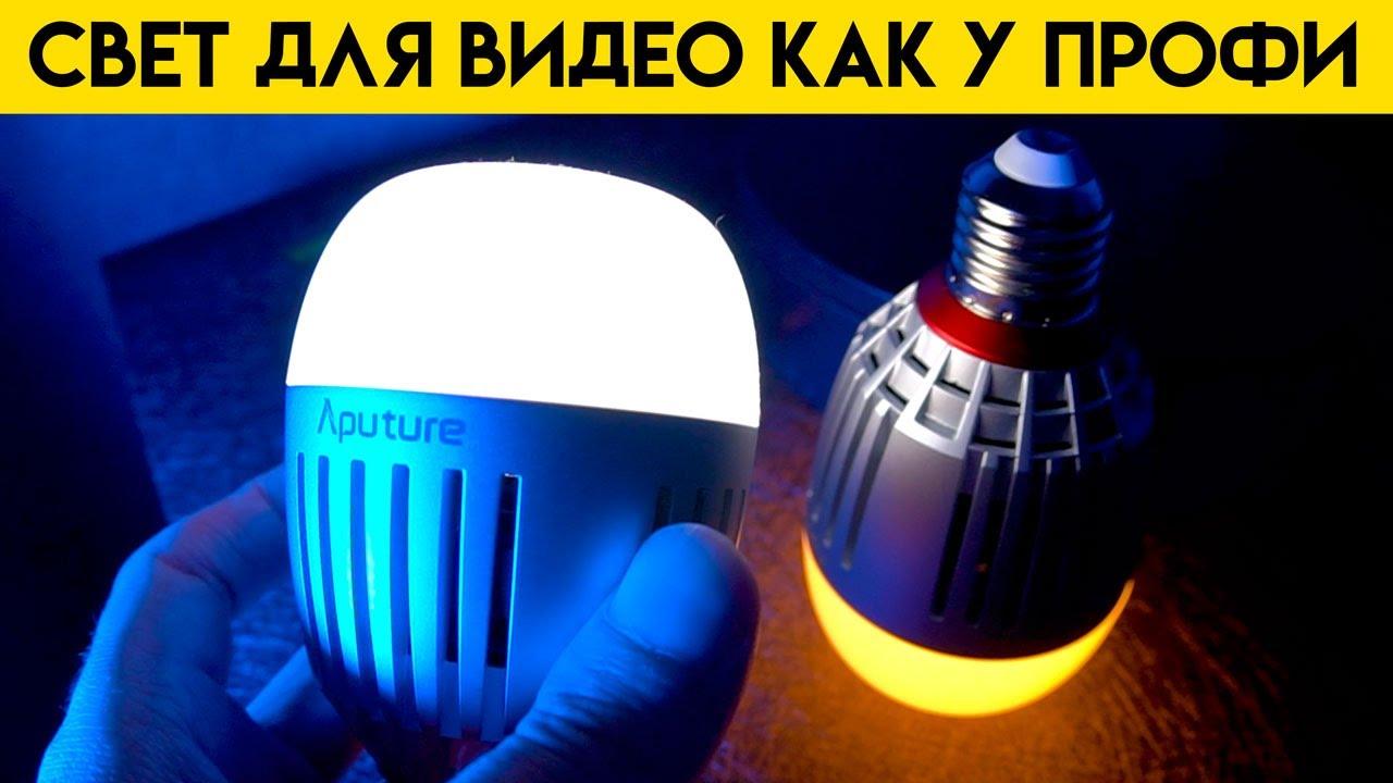 Cвет для видео как у профи, лампа Aputure b7c, как ее использовать